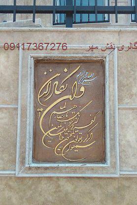 تابلو-های-قرآنی-سفال-لابی
