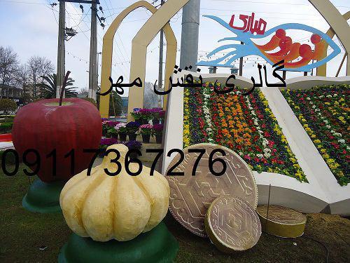 سفره-هفت-سین-میدانی-شهرداری
