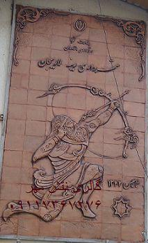 کتيبه-هاي-تابلو-سفال-حافظ