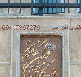 کتیبه-قرآنی-سفال-نقش-مهر