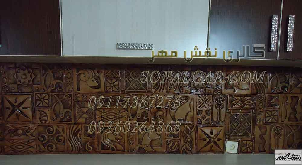 عکس-کتيبه-با-سفال-شهرزاد