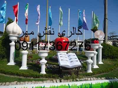 فروش-سفره-هفت سین-آماده-شهرداریها