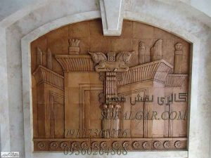 تابلو-برجسته-کلاسیک-سفال