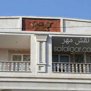 سفال-نمای-ساختمان-طرح-هخامنشی